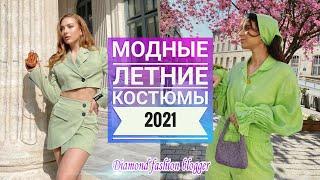 МОДНЫЕ ЛЕТНИЕ КОСТЮМЫ 2021 СТИЛЬНЫЕ ОБРАЗЫ С КОСТЮМАМИ