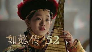 如懿傳 52 | Ruyi's Royal Love in the Palace 52(周迅、霍建華、張鈞甯、董潔等主演)