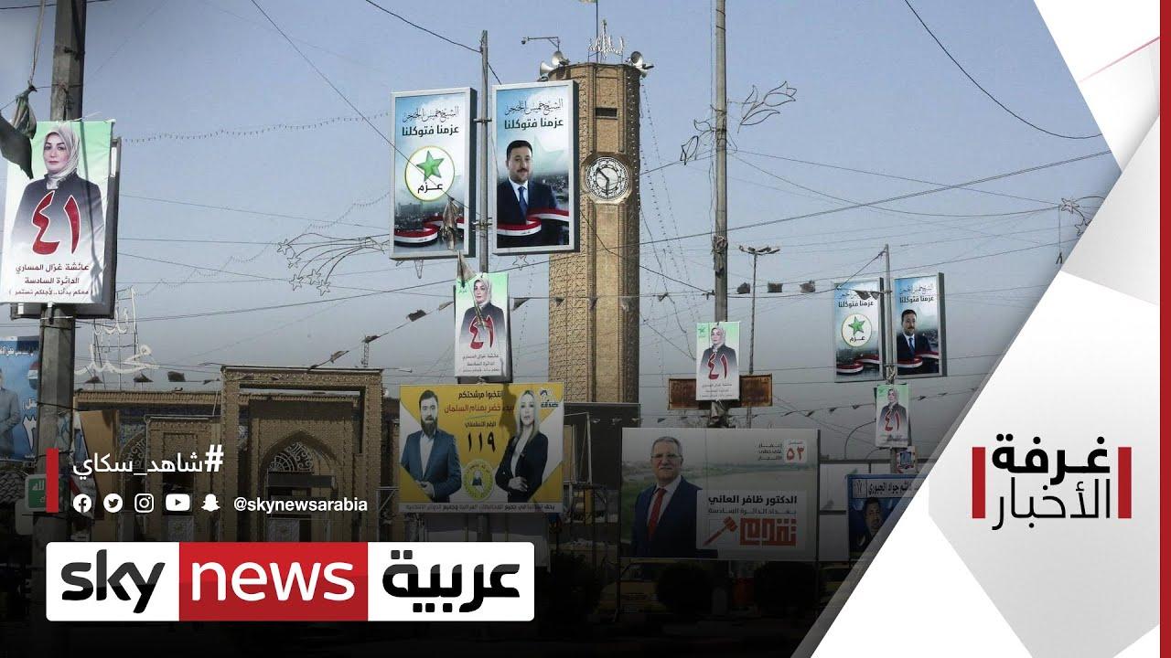 العراق والتحديات المرتقبة.. دعم دولي رغم الانسحاب| #غرفة_الأخبار  - نشر قبل 2 ساعة