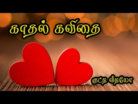 🌹💜 Kaadhal Kavithai in Tamil Whatsapp Video 🌹💜❤💕