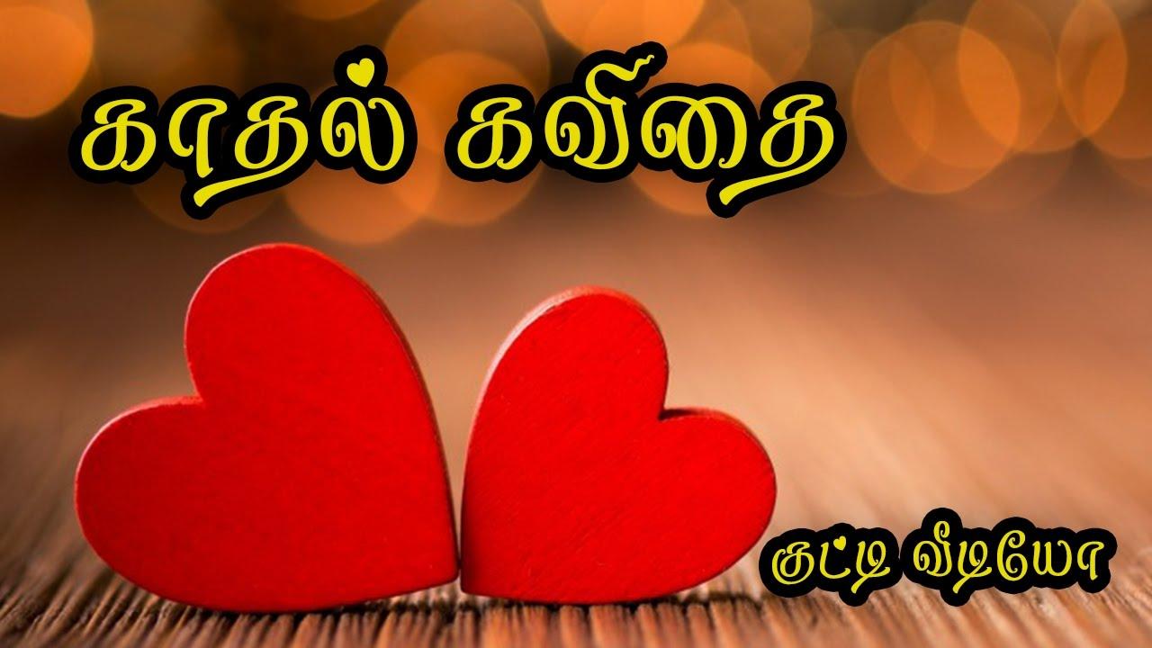 Kaadhal Kavithai In Tamil Whatsapp Video Youtube