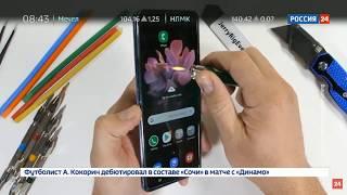 складной Samsung Galaxy Z Flip треснул после первого раскладывания.