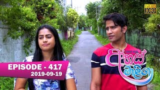 Ahas Maliga | Episode 417 | 2019-09-19