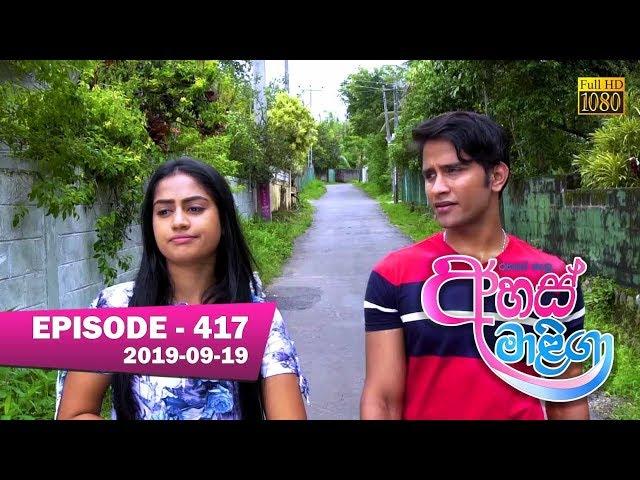 Ahas Maliga | Episode 417 | 2019-09-19