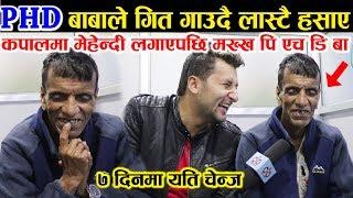 PHD BABA ले गित गाउदै लास्टै हसाए के ठिक भयो त पि एच डि बाबालाई हेर्नुहोस पछिल्लो अपडेट Kathmandu