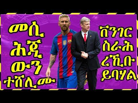 ዜናታትን ጸብጻብን ስፖርት 28-01-2019| ቨንገር ሓድሽ ስርሑ ተፈሊጡ ይባሃል | Sport news