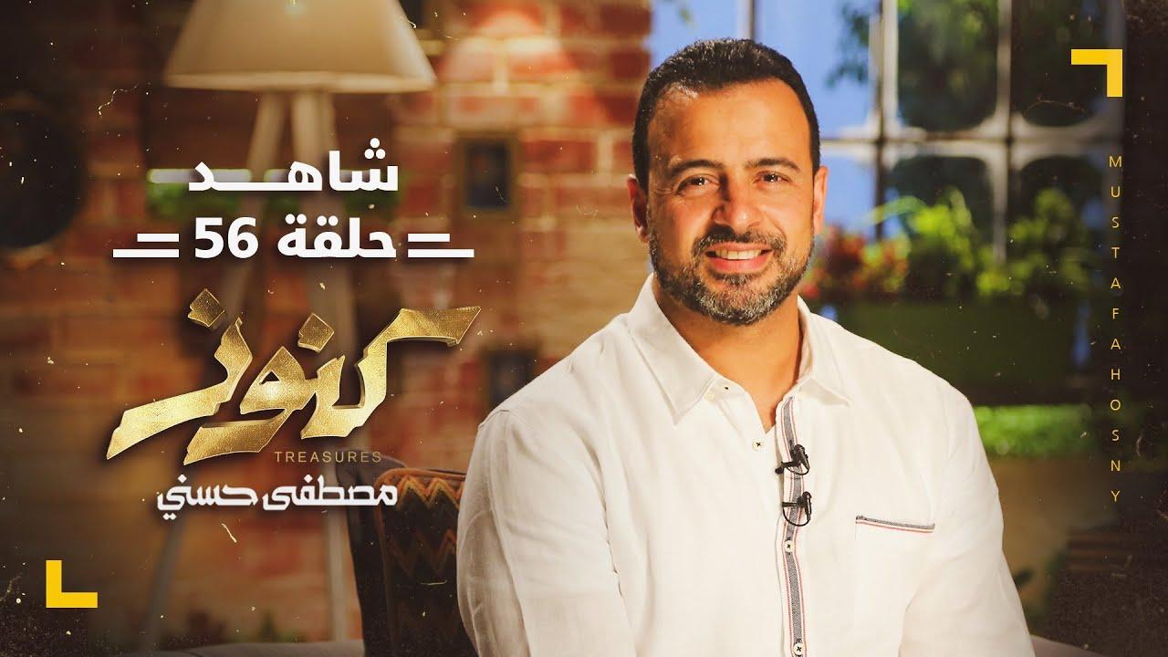 الحلقة 56- كنوز - مصطفى حسني - EPS 56- Konoz - Mustafa Hosny