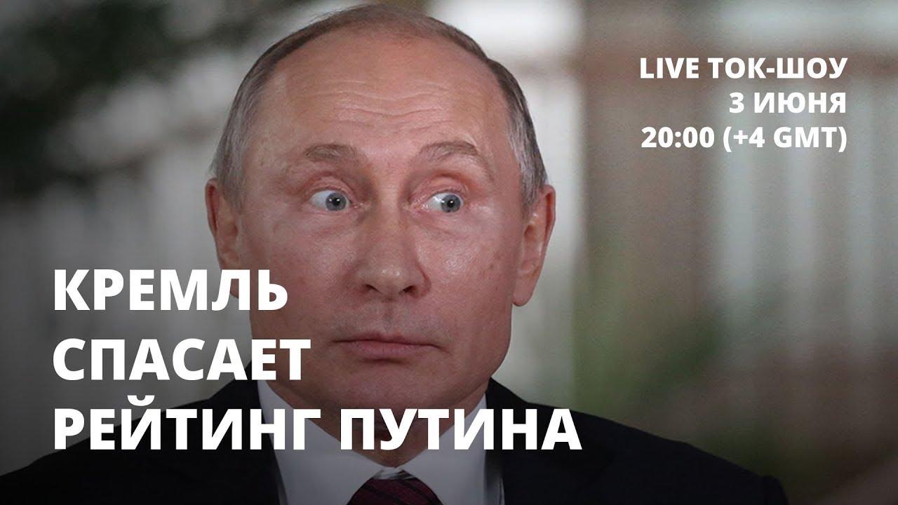 Путин на дне. Кремль спасает рейтинг президента. Ток-шоу