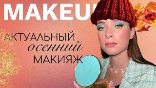 макияж актуальный этой осенью