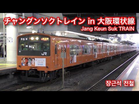 チャングンソクトレイン In 大阪環状線 Jang Keun Suk TRAIN 2018.3