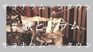 Sayonara Moon Town / Scenarioart Video