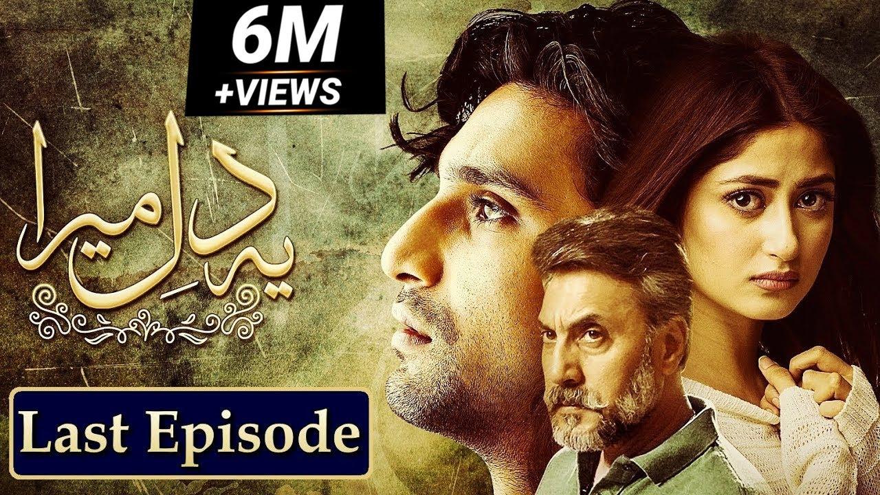 Download Ye Dil Mera   Last Episode   HUM TV Drama   10 June 2020