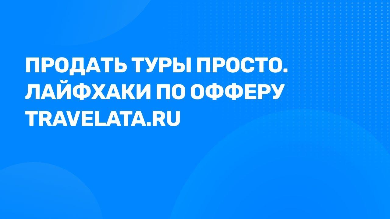 Вебинар: Продать туры просто. Лайфхаки по офферу Travelata.ru