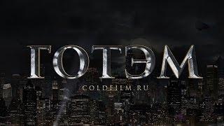Готэм 3 сезон [Обзор] / Gotham [Трейлер на русском]