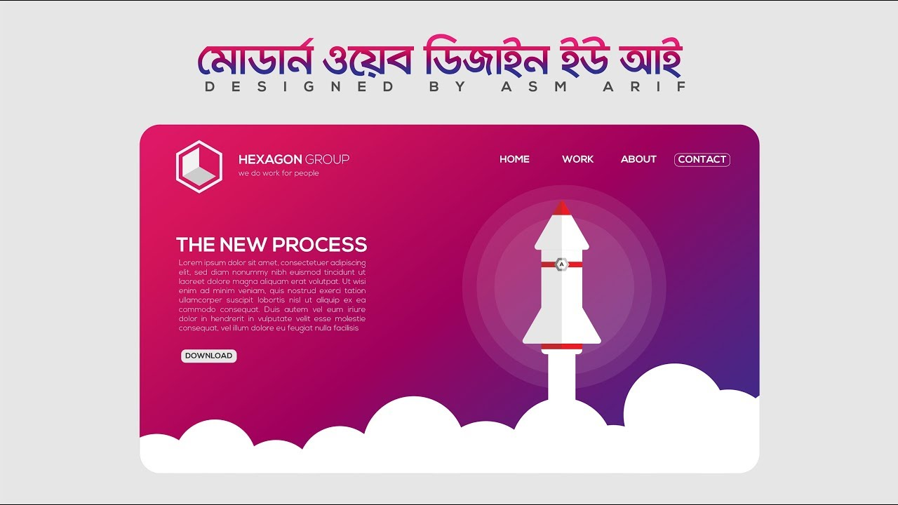 Illustrator Bangla Tutorial: Modern Web UI Design | ওয়েব ইউ আই ডিজাইন