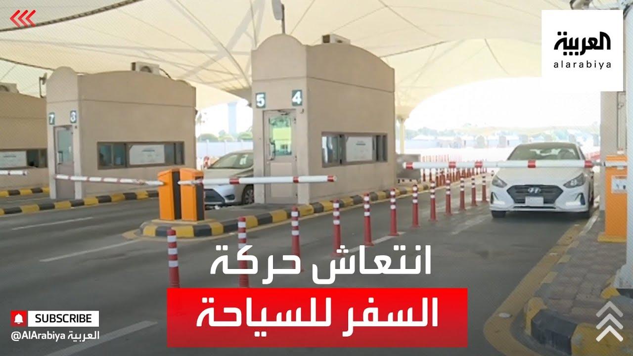 نشرة الرابعة |العربية ترصد حركة المنافذ السعودية بعد السماح بالسفر الدولي للمواطنين  - نشر قبل 3 ساعة
