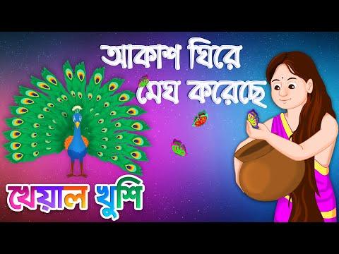 Akash Ghire Megh Koreche   আকাশ ঘিরে মেঘ করেছে   Bengali Cartoon   Bengali Rhymes   Kheyal Khushi