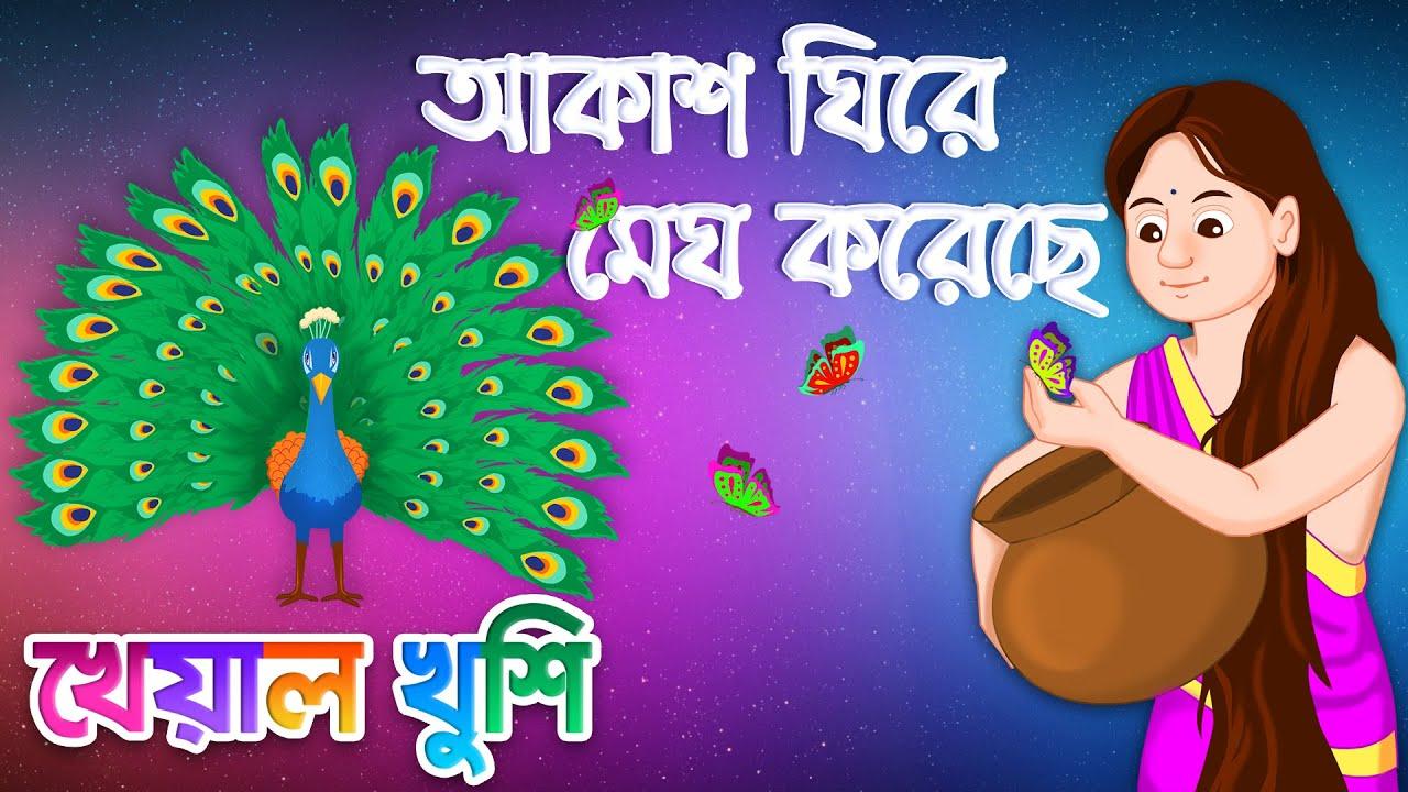 Akash ghire megh koreche | আকাশ ঘিরে মেঘ করেছে | Bengali Cartoon | Bengali  Rhymes | Kheyal Khushi