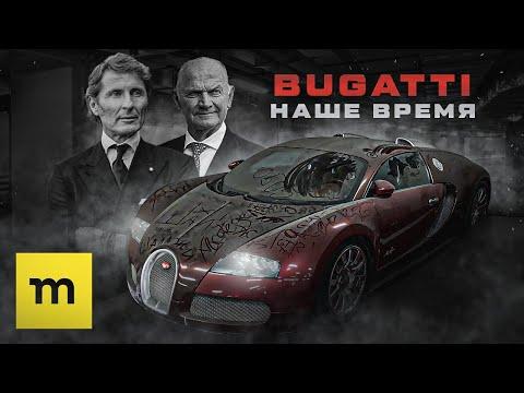 Bugatti — наше время | Veyron, Chiron, Centodieci, Voiture Noire, Divo