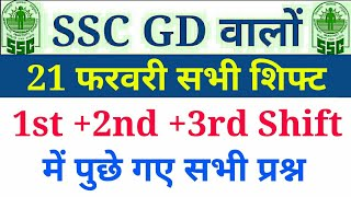 SSC CONSTABLE GD 21 FEBRUARY ALL SHIFT QUESTIONS