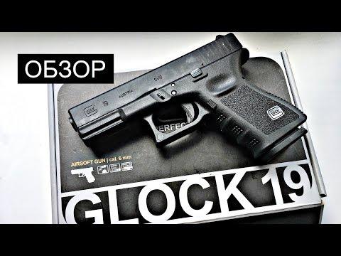 [ОБЗОР] пистолет Glock 19 от Umarex/VFC