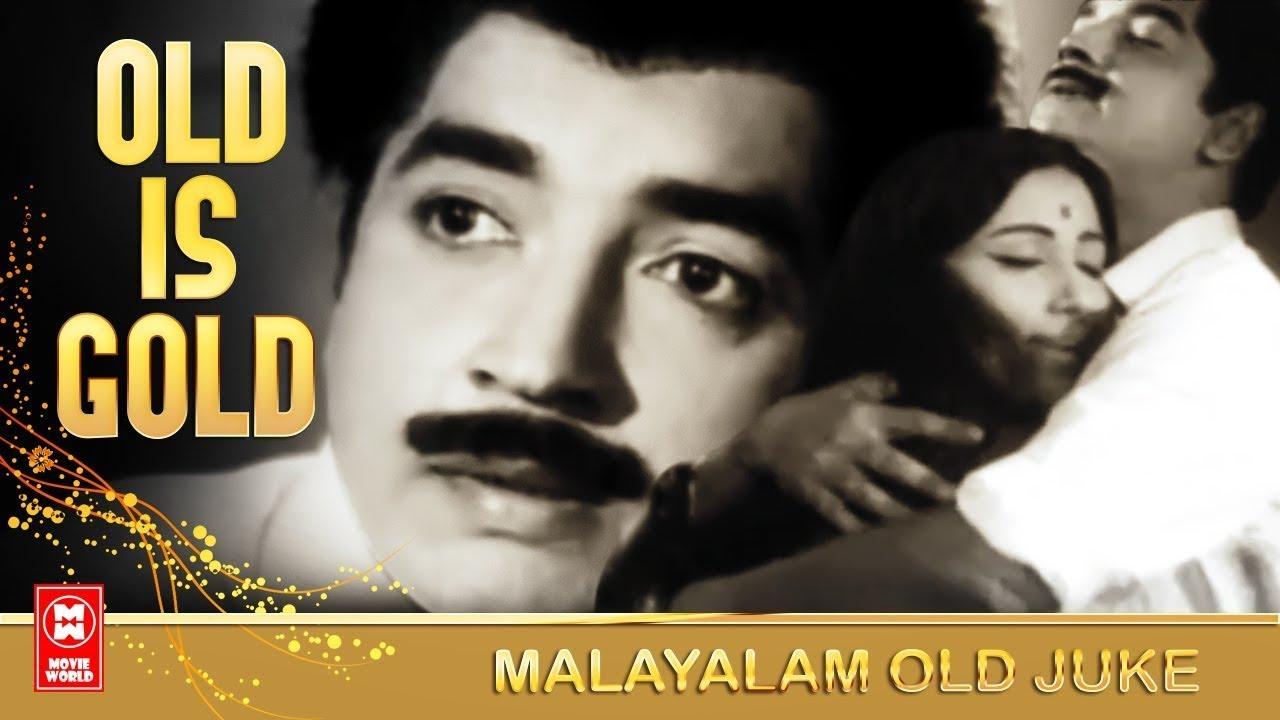 എക്കാലത്തെയും മികച്ച ഒരുപിടി പഴയ ഗാനങ്ങൾ | Malayalam Old Film ongs | Old Evergreen Malayalam Songs