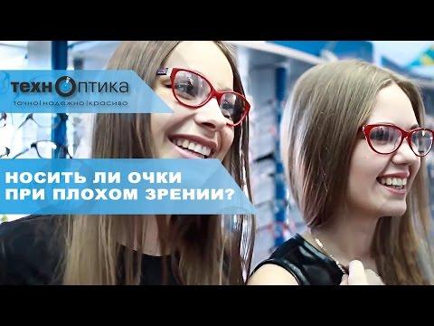 Плохое зрение. Может ли ношение очков исправить зрение? Мнение эксперта Технооптика. Кострома