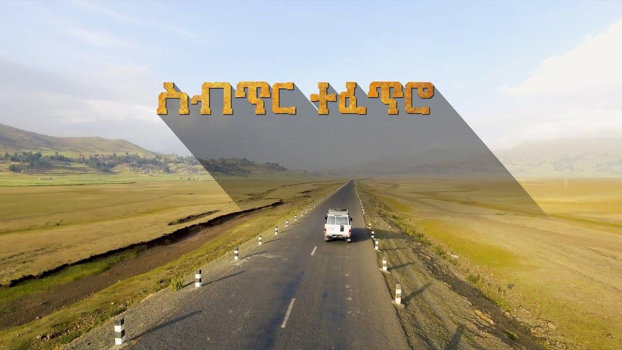 Ethiopian Eniwek ኢትዮጵያን እንወቅ: የደቡብ ወሎ ልዩ ተፈጥሮ