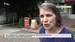 Чи є проблеми з водопостачанням у жителів тимчасово окупованого Донецька?