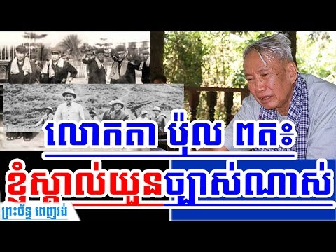 Khmer News Today | Mr. Pol Pot: I Knew Clearly How Yuon Is | Cambodia News Today | Khmer News