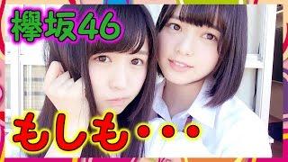 【欅坂46】もし長濱ねるが結成当初から加入していたら・・・ 【GOOD!】...