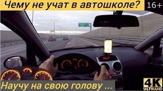 #1 Чему не учат в автошколе. Как ездить по автомагистрали?