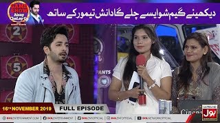 Game Show Aisay Chalay Ga With Danish Taimoor | 16th November 2019 | Danish Taimoor Game Show