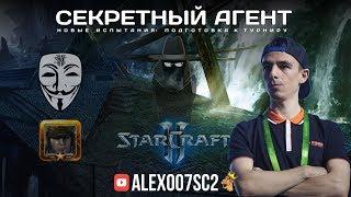 Секретный Агент: Новые испытания в StarCraft II - Подготовка к турниру
