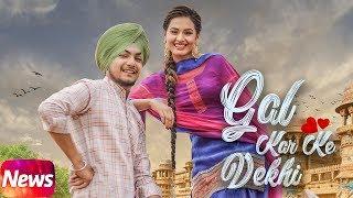 News   Gal Kar Ke Vekhi   Amar Sehmbi   Desi Crew   Releasing On 20th July 2018   Speed Records