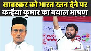 Savarkar को भारत रतन देने पर  Kanhaiya Kumar का बवाल भाषण...!!!