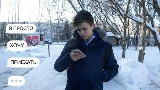 """Клип-пародия """"Я просто хочу приехать"""" (Алексей Воробьёв)"""