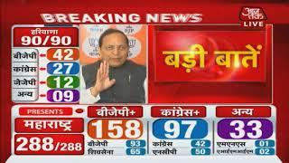 Election Results 2019: Haryana-Maharashtra में BJP के लिए संकेत निराशाजनक, आखिर क्या रही वजह ?