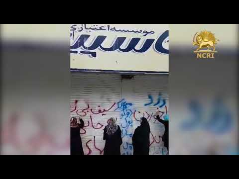 "RASHT, Iran: Protest gathering of the luted creditors of  regime's ""Caspian"" financial institute"