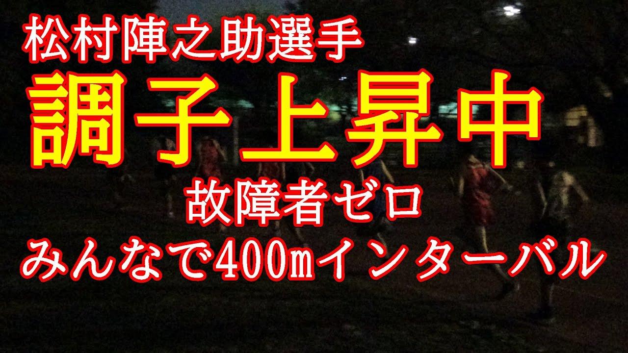 松村陣之助 調子上昇中 400mインターバルトレーニング