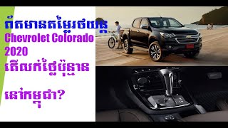 Chevrolet Colorado 2020 Reviews,The price of Chevrolet Colorado 2020,The photos of Chevrolet 2020,