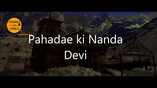 Bedu Pako Bara Masa Lyrics    Kumaoni Folk Song    Uttarakhand Folk Song    Kalpana Chauhan