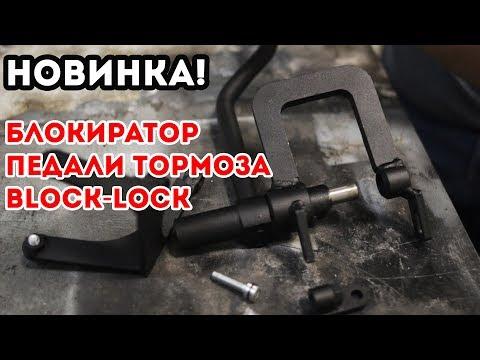 Block Lock блокиратор педали тормоза. Механическая защита от угона.