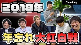 【スマブラSP】最上位プレイヤー達よるガチ紅白戦スペシャル!!負けたら罰ゲームも!?  |  SmashlogTV thumbnail