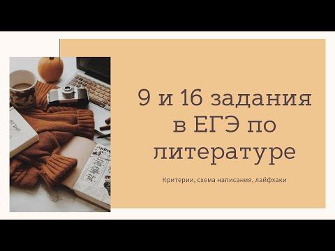 Как писать 9 и 16 сочинения в ЕГЭ по литературе