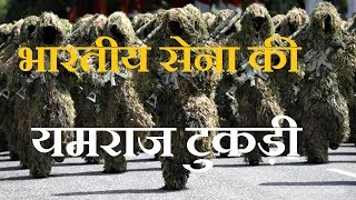 भारतीय सेना की 5 सबसे खूंखार टुकड़ी