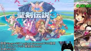 【ニコ生録画】Trials of Mana Speedrun glitchless 4:19:04(4:06:34 in SRC rule)【聖剣伝説3】