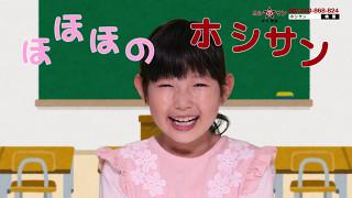 味噌 醤油醸造元 熊本の老舗ホシサン カワイイ女の子の味噌汁30秒CM