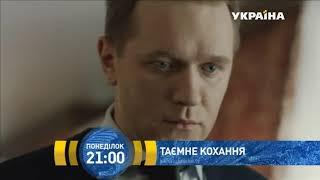 Премьера. Тайная любовь - Трейлер 2019