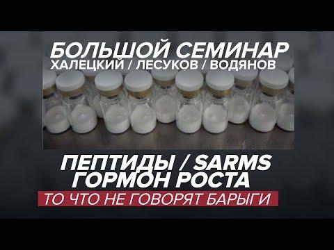 Пептиды, Sarms, гормон роста  То что не говорят барыги